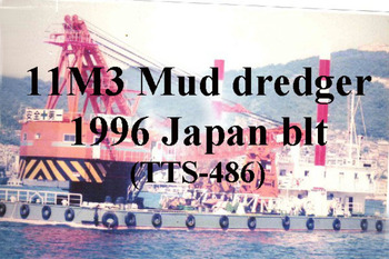 11M3 Non-self-propelled dredger (TTS-486)
